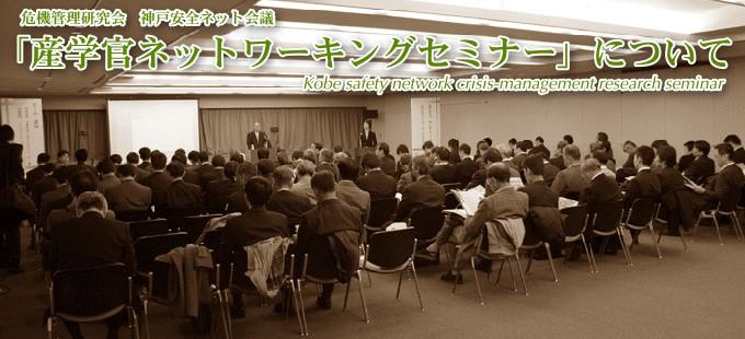 危機管理研究会 神戸安全ネット会議「産学官ネットワーキングセミナー」.jpg