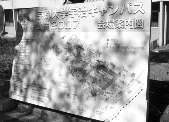 京都大学宇治キャンパス公開2007.jpg